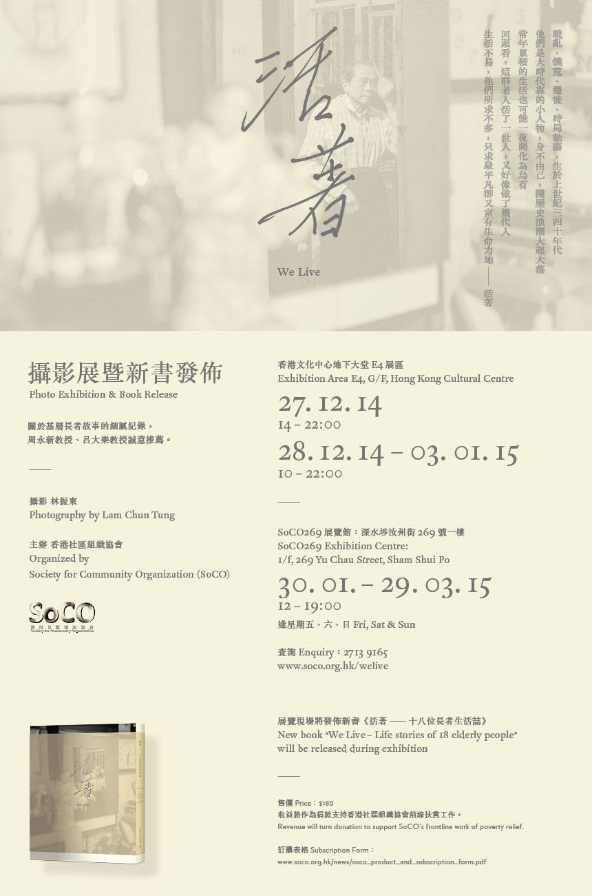 SoCo - We Live - Hong Kong
