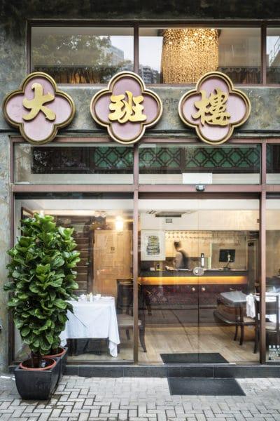 Hong Kong Fine Dining - The Chairman Hong Kong